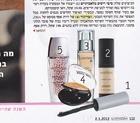 מגמות האיפור העיקריות ל 2012 במוצרי האיפור בעיתון לאישה